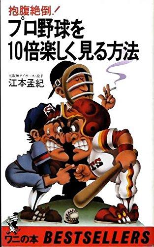 プロ野球を10倍楽しく見る方法―抱腹絶倒! (ベストセラーシリーズ〈ワニの本〉)