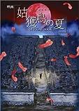 映画「姑獲鳥の夏」OFFICIAL BOOK (講談社MOOK)
