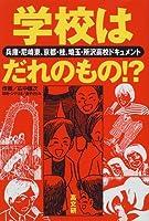 学校はだれのもの!?―兵庫・尼崎東、京都・桂、埼玉・所沢高校ドキュメント