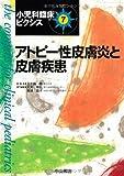 アトピー性皮膚炎と皮膚疾患 (小児科臨床ピクシス)