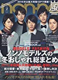 non・no(ノンノ) 2016年 02 月号 [雑誌]