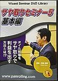 DVD サヤトリセミナー 5 「基本編」