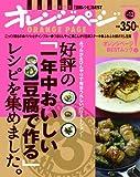 好評の「一年中おいしい豆腐で作る」レシピを集めました