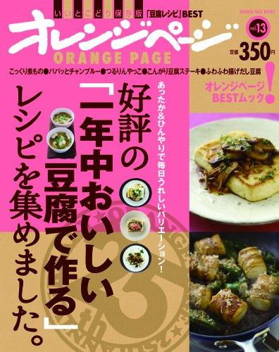 好評の「一年中おいしい豆腐で作る」レシピを集めました。 (ORANGE PAGE BOOKS オレンジページBESTムック! v)の詳細を見る