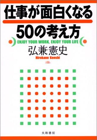 仕事が面白くなる50の考え方の詳細を見る