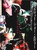 シャルロット・フォー・エヴァー [DVD] 画像