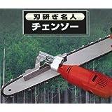 ニシガキ工業 刃研ぎ名人チェンソー N-821