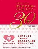 愛と幸せを運ぶセルフセラピー30(CD付)