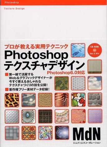 Photoshopテクスチャデザイン―プロが教える実用テクニックの詳細を見る