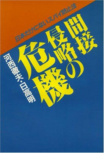 間接侵略の危機―日本だけにないスパイ防止法 (大手町ブックス)