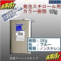 キクメン FRP発泡スチロール用カラー樹脂1Kg【青】汎用ベーシック