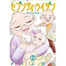 セブンティウイザン 2巻 (バンチコミックス)