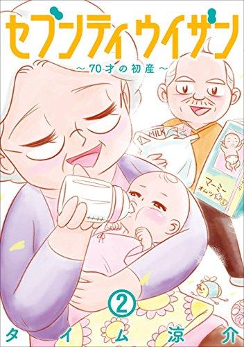 セブンティウイザン 2巻 (バンチコミックス)の詳細を見る