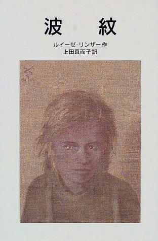 波紋 (岩波少年文庫 (512))の詳細を見る