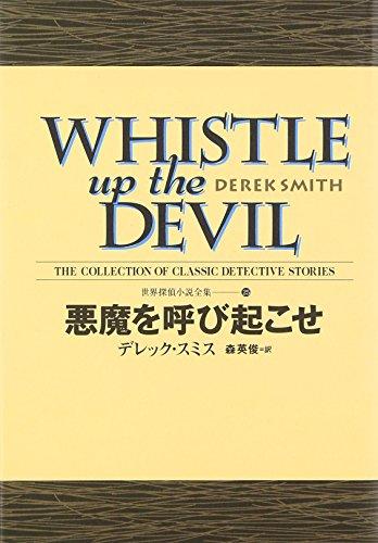 悪魔を呼び起こせ 世界探偵小説全集(25)の詳細を見る