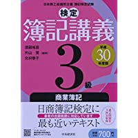 3級商業簿記〔平成30年度版〕 (検定簿記講義)