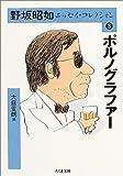 野坂昭如エッセイ・コレクション3 ポルノグラフィー (全3巻) (ちくま文庫)