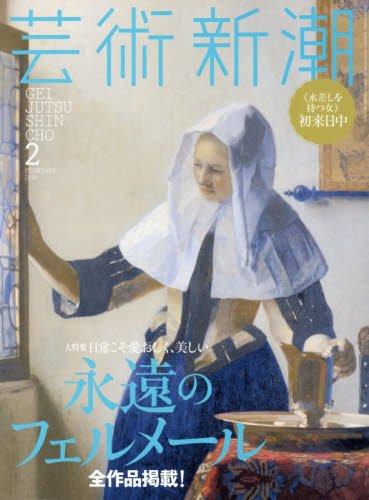 芸術新潮 2016年 02 月号の詳細を見る