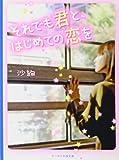 それでも君と、はじめての恋を (ケータイ小説文庫―野いちご)