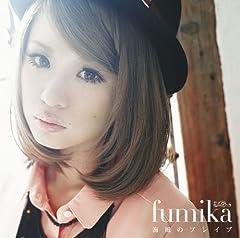 fumika「海風のブレイブ」のジャケット画像