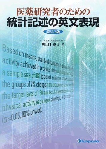 医薬研究者のための統計記述の英文表現の詳細を見る