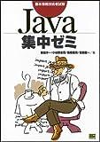 Java集中ゼミ―基本情報技術者試験