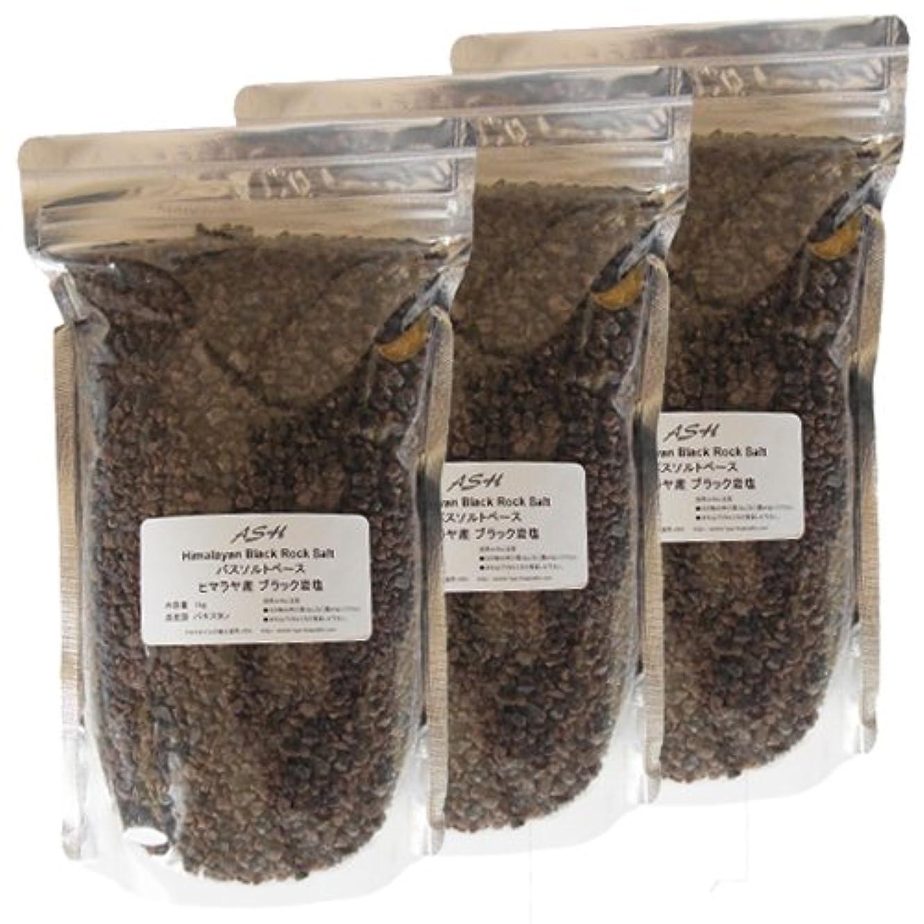 課すコーヒースクランブルブラック岩塩 ヒマラヤ岩塩 粗粒(粒状 3mm-8mm)バスソルトベース 3kg
