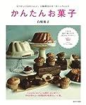かんたんお菓子~なつかしくてあたらしい、白崎茶会のオーガニックレシピ~