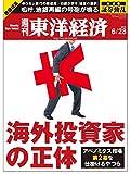 週刊東洋経済 2014年6/28号 [雑誌]