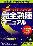 [オーディオブックCD] 【不眠解消セラピストが教える】完全熟睡マニュアル (<CD>)