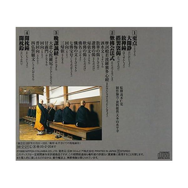永平寺~声明・只管打坐の世界~の紹介画像2