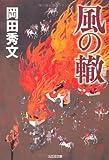 風の轍 (光文社文庫 お 35-4 光文社時代小説文庫)