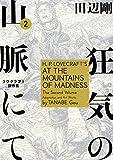 狂気の山脈にて 2 ラヴクラフト傑作集 (ビームコミックス)
