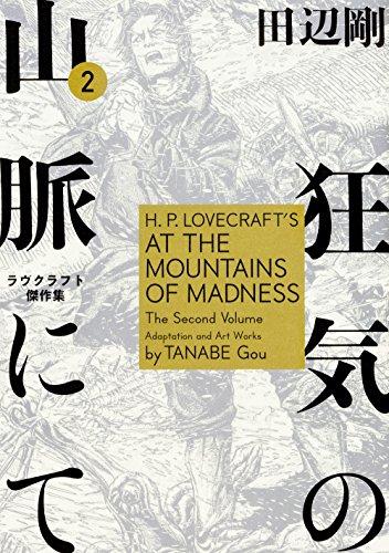 狂気の山脈にて 2 ラヴクラフト傑作集 (ビームコミックス)の詳細を見る