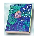 岸辺のアルバム (角川文庫)