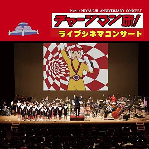 3SCD-0040 チャージマン研! ライブシネマ・コンサート