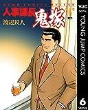 人事課長鬼塚 6 (ヤングジャンプコミックスDIGITAL)