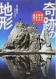 驚きに満ちた日本を発見!! 奇跡の地形