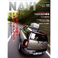 NAVI (ナビ) 2008年 11月号 [雑誌]