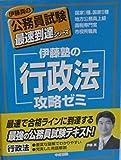 伊藤塾の「行政法」攻略ゼミ (伊藤真の公務員試験最速到達シリーズ)