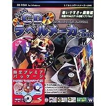 らくちんCDラベルメーカー 2006 貼り付けキット付き