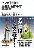 マンガ 「書」の歴史と名作手本―王羲之と顔真卿 (講談社+α文庫)