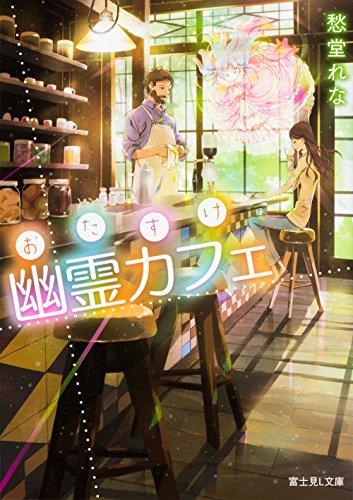 おたすけ幽霊カフェ (富士見L文庫)の詳細を見る