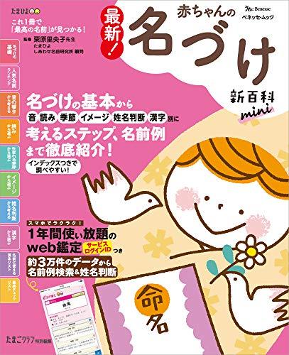 最新!  赤ちゃんの名づけ新百科mini (ベネッセ・ムック たまひよブックス たまひよ新百科シリーズ)
