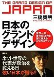 日本のグランドデザイン -世界一の潜在経済力を富に変える4つのステップ 画像