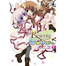 Rewrite ~OKA☆KENぶろぐ~(1) Rewrite ~OKA☆KENぶろぐ~ (電撃コミックス)