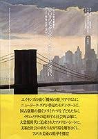 夢見るモダニティ、生きられる近代: アート・社会・モダニズム (アメリカ美術叢書)
