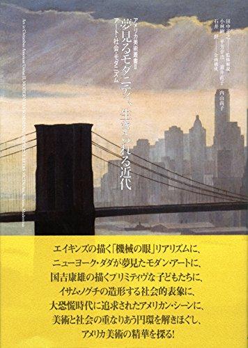 夢見るモダニティ、生きられる近代: アート・社会・モダニズム (アメリカ美術叢書)の詳細を見る
