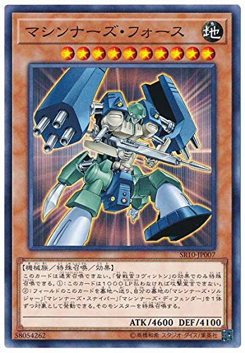 遊戯王 第10期 SR10-JP007 マシンナーズ・フォース