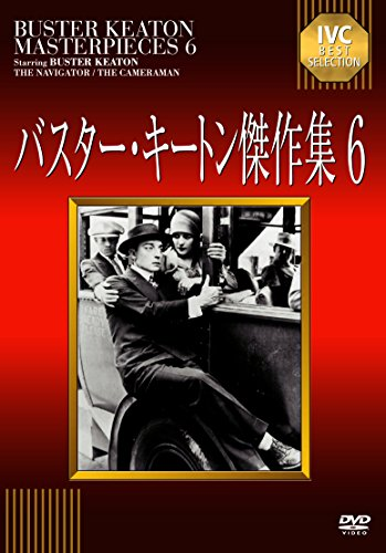 バスター・キートン傑作集 6 [DVD]
